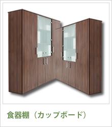 食器棚(カップボード)